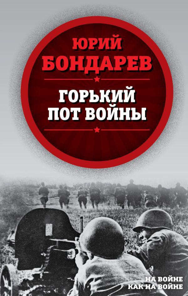 Фото - Бондарев Юрий Васильевич Горький пот войны бондарев ю горький пот войны
