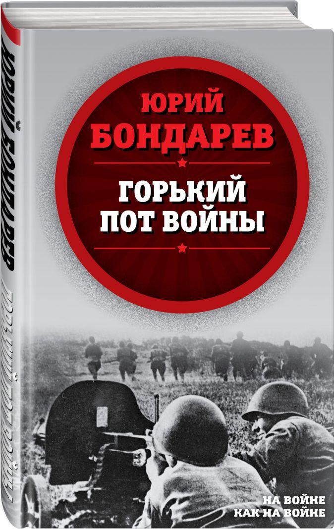 Юрий Бондарев - Горький пот войны обложка книги