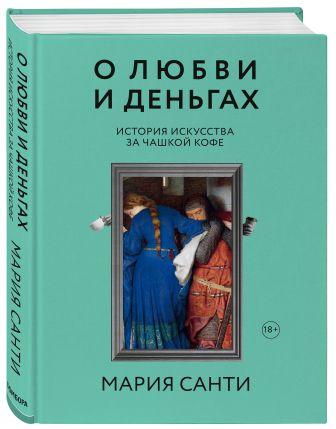 Мария Санти - О любви и деньгах. История искусства за чашкой кофе обложка книги