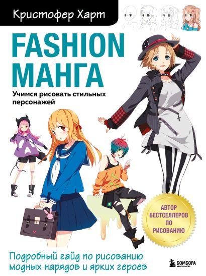 Fashion манга. Учимся рисовать стильных персонажей - фото 1