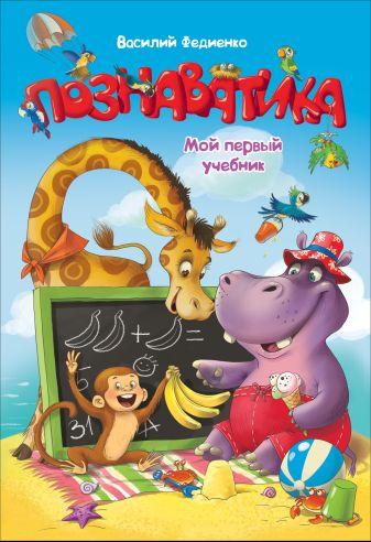 Федиенко В. - Познаватика обложка книги