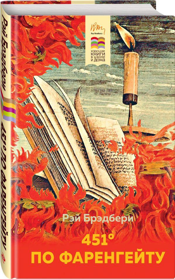 451  по Фаренгейту ( Брэдбери Рэй  )