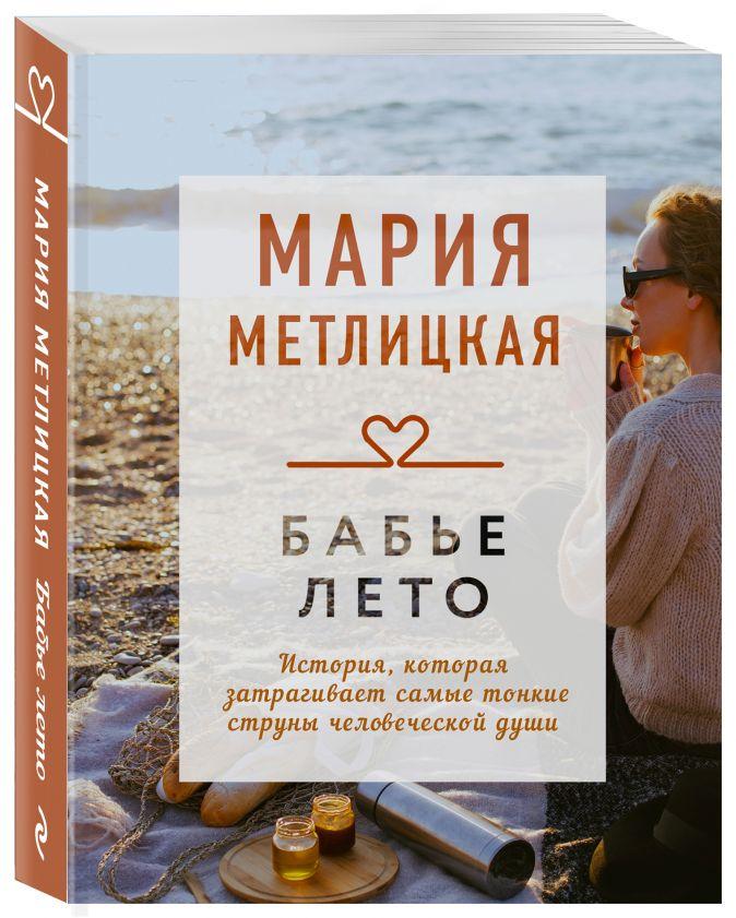 Мария Метлицкая - Бабье лето обложка книги