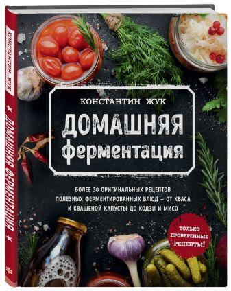 Константин Жук - Домашняя ферментация обложка книги