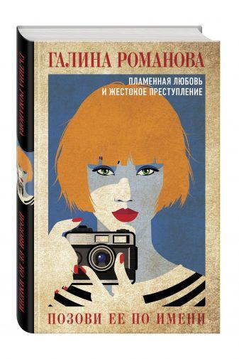 Галина Романова - Позови ее по имени обложка книги