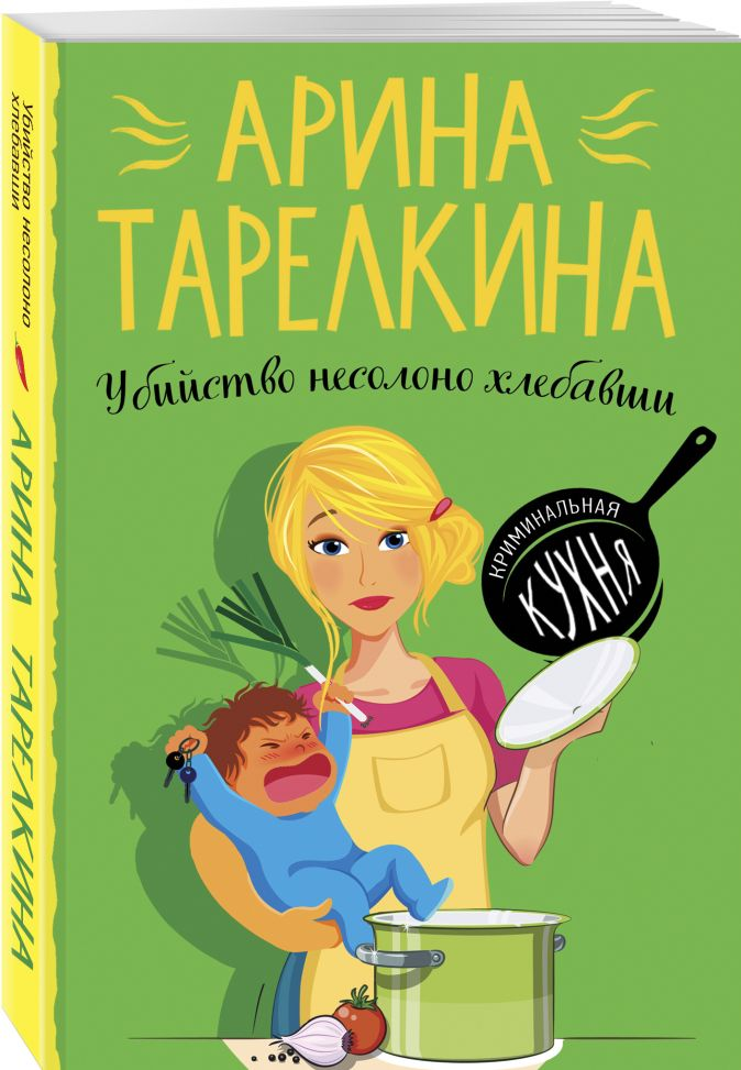 Арина Тарелкина - Убийство несолоно хлебавши обложка книги