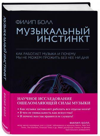 Филип Болл - Музыкальный инстинкт. Почему мы любим музыку обложка книги