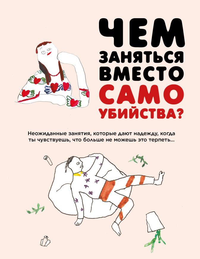 Тара Буз, Джон-Майкл Франк - Чем заняться вместо самоубийства обложка книги