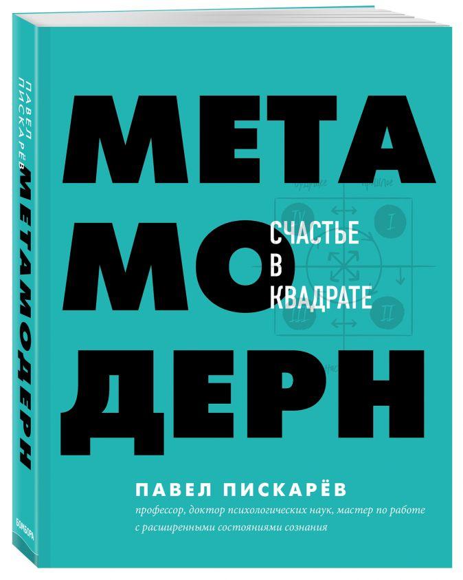 Павел Пискарев - Метамодерн. Счастье в квадрате обложка книги