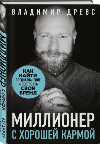 Владимир Древс - Миллионер с хорошей кармой. Как найти предназначение и построить свой бренд обложка книги