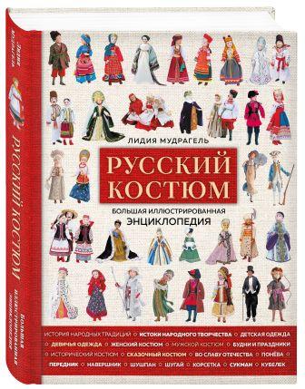 Лидия Мудрагель - Русский костюм. Большая иллюстрированная энциклопедия обложка книги