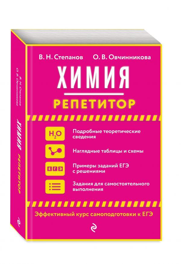 Химия ( Степанов Виктор Николаевич, Овчинникова Ольга Валентиновна  )