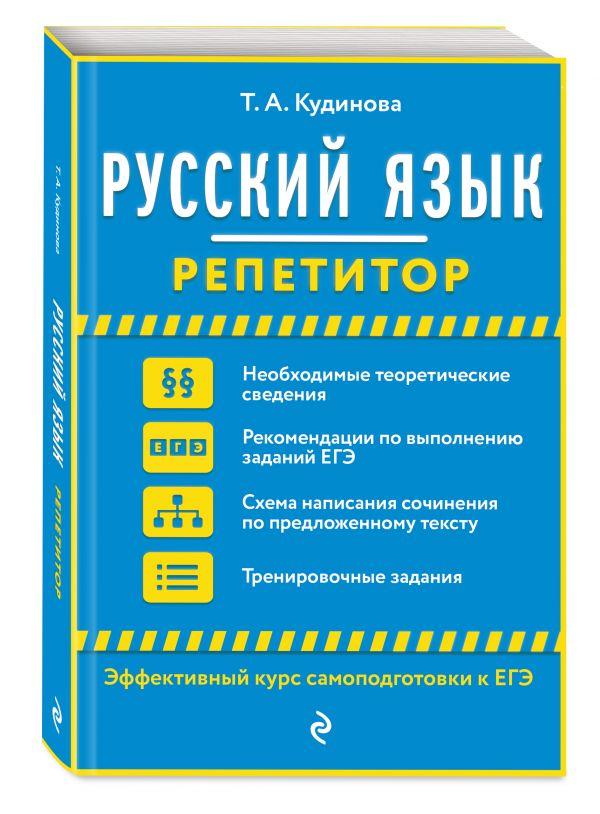 Русский язык ( Кудинова Таисия Анатольевна  )