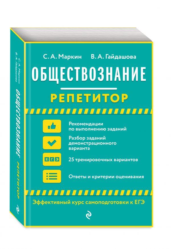 Обществознание ( Маркин Сергей Александрович, Гайдашова Вера Андреевна  )