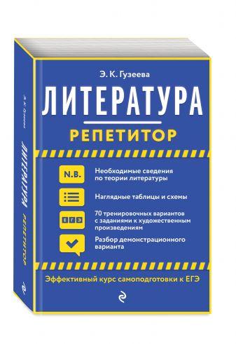 Э. К. Гузеева - Литература обложка книги