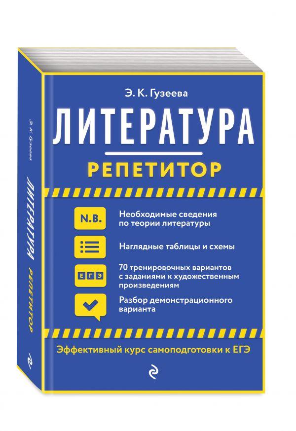 Литература ( Гузеева Эльвира Камаловна  )