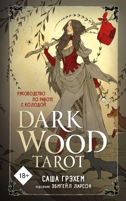 Dark Wood Tarot. Таро Темного леса (78 карт и руководство в подарочном футляре) - фото 1