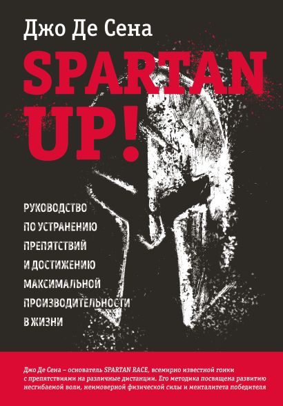 Spartan up! Руководство по устранению препятствий и достижению максимальной производительности в жизни - фото 1