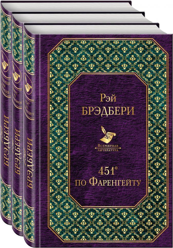 Брэдбери Р. - Многоликий Рэй Брэдбери (комплект из 3-х книг: 451' по Фаренгейту, Вино из одуванчиков, Кладбище для безумцев) обложка книги
