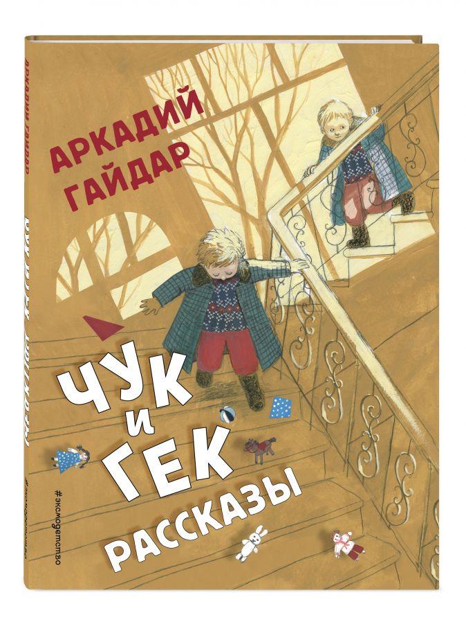 Аркадий Гайдар - Чук и Гек. Рассказы (ил. А. Власовой) обложка книги