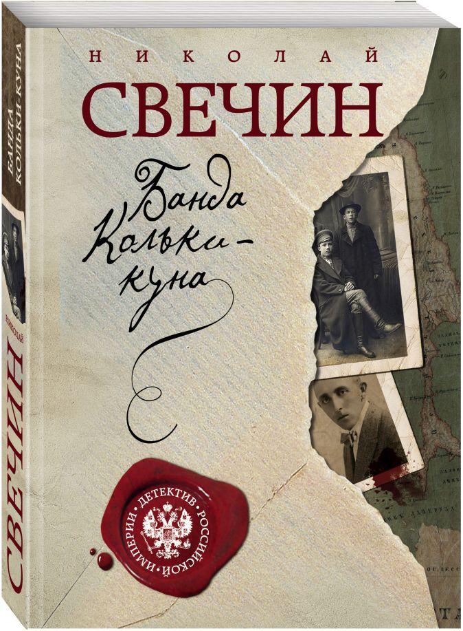 Свечин Н. - Завещание Аввакума + Банда Кольки-куна обложка книги