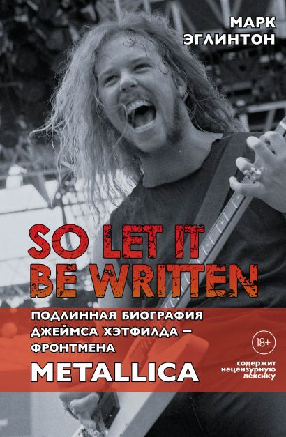 So let it be written: подлинная биография фронтмена Metallica Джеймса Хэтфилда - фото 1