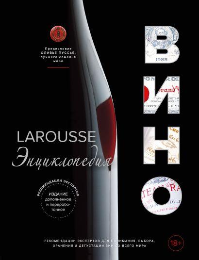 Ларусс. Вино. Энциклопедия - фото 1