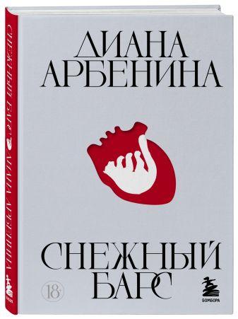 Диана Арбенина - Снежный барс обложка книги