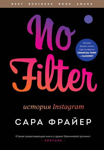 No Filter. История Instagram - фото 1