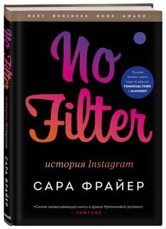 Сара Фрайер - No Filter. История Instagram обложка книги