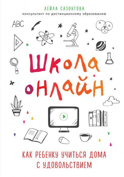 Школа онлайн. Как ребенку учиться дома с удовольствием - фото 1