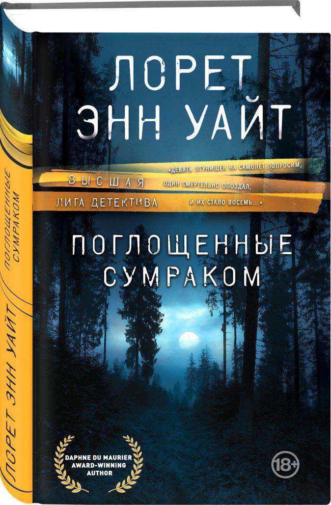 Лорет Энн Уайт - Поглощенные сумраком обложка книги