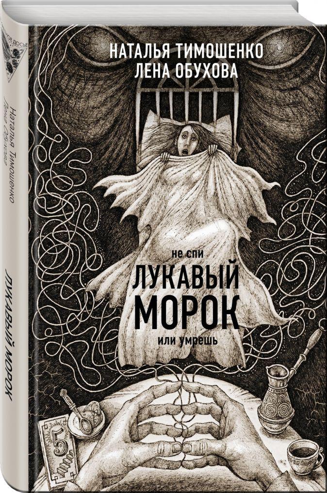 Наталья Тимошенко. Лена Обухова - Лукавый морок обложка книги