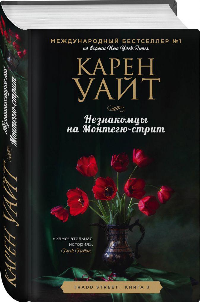 Карен Уайт - Незнакомцы на Монтегю-стрит обложка книги