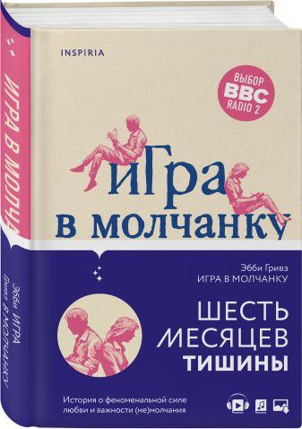 Эбби Гривз - Игра в молчанку обложка книги