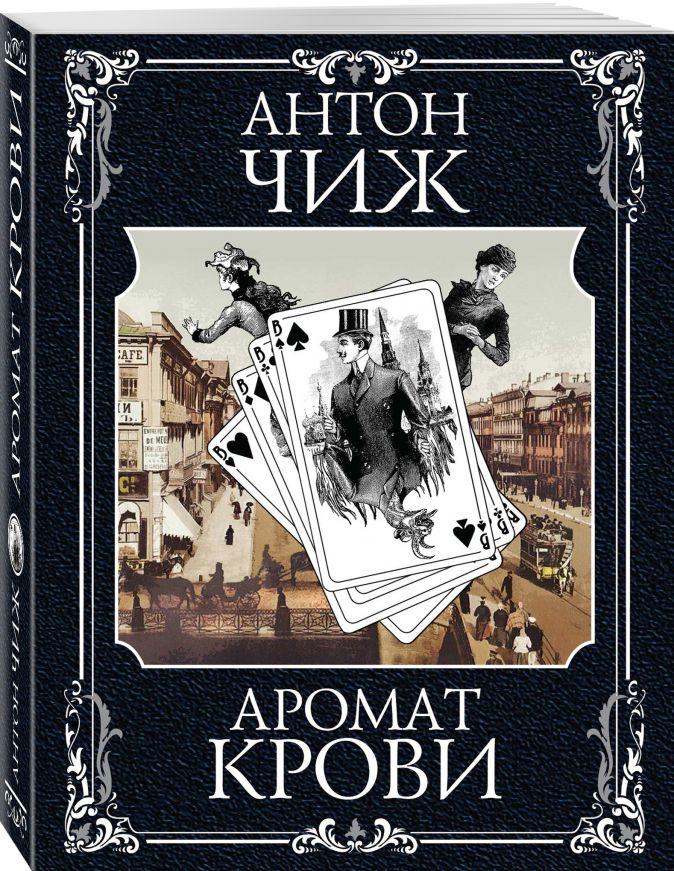 Чиж А. - Холодные сердца + Аромат крови обложка книги