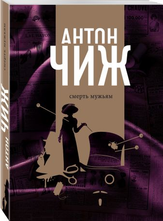Чиж А. - Смерть мужьям + Мертвый шар обложка книги