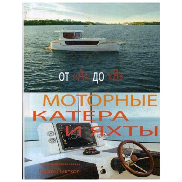 Пиктхол Б. - Моторные катера и яхты от А до Я. 2-е изд., стер обложка книги