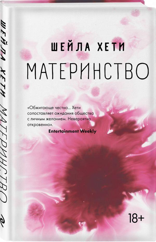 Хети Шейла Материнство малахова марина андреевна счастливое материнство