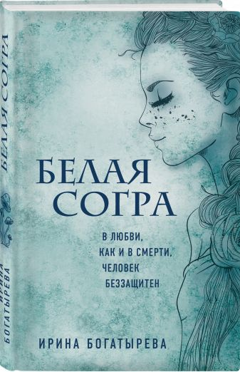 Ирина Богатырева - Белая Согра обложка книги