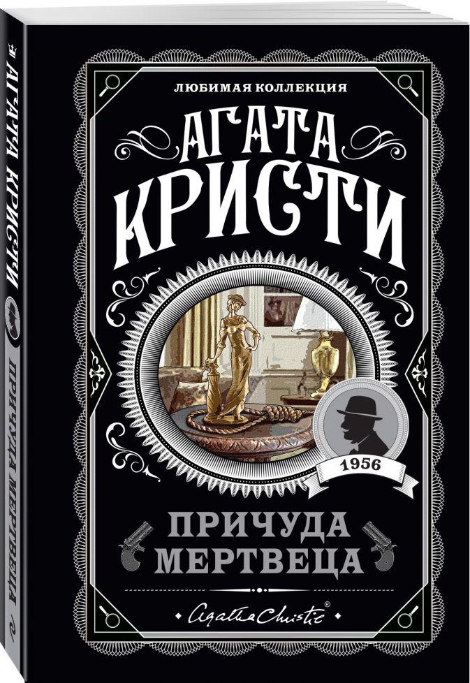 Агата Кристи - Причуда мертвеца обложка книги