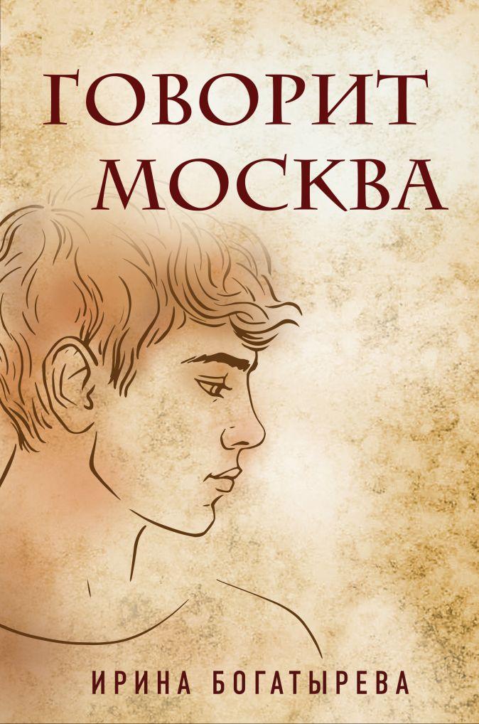Ирина Богатырева - Говорит Москва обложка книги