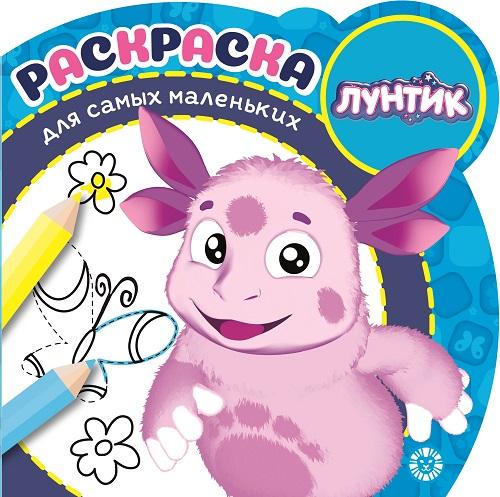 Лунтик. № РСМ 2002. Раскраска для самых маленьких
