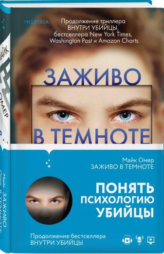 Майк Омер - Заживо в темноте обложка книги