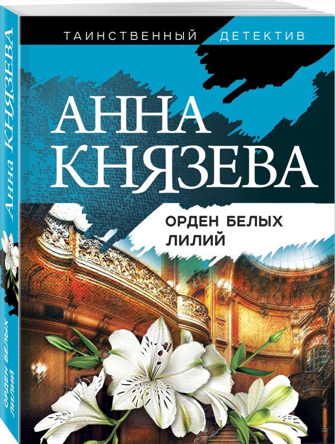 Анна Князева - Орден белых лилий обложка книги