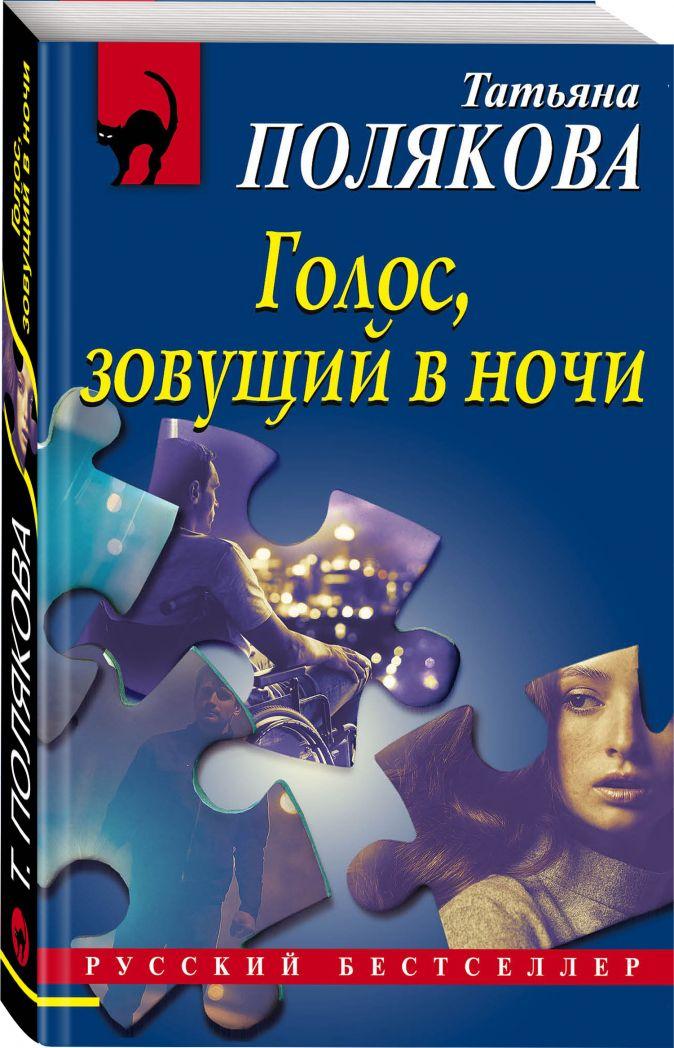 Татьяна Полякова - Голос, зовущий в ночи обложка книги
