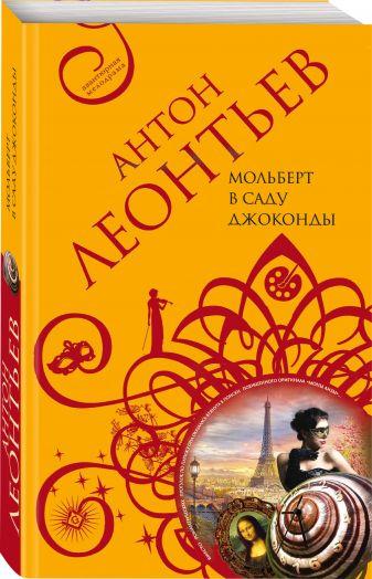 Антон Леонтьев - Мольберт в саду Джоконды обложка книги