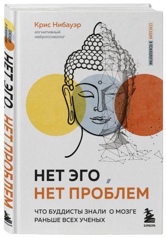 Крис Нибауэр - Нет Эго, нет проблем. Что буддисты знали о мозге раньше всех ученых обложка книги