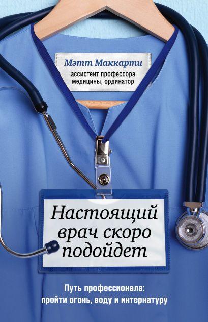 Настоящий врач скоро подойдет. Путь профессионала: пройти огонь, воду и интернатуру - фото 1