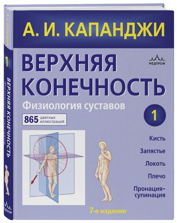Капанджи А.И. - Верхняя конечность. Физиология суставов (обновленное издание) обложка книги